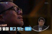 """""""딸, 엄마 없는 설움 얼마나 많았을까…"""" 김성수, 아내 납골당 찾아 눈물"""