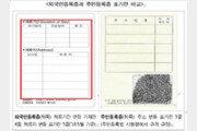국내 체류 외국인, 출입국 민원 수수료 '카드'로도 납부