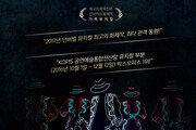 넌버벌&미디어아트 뮤지컬 '디스이즈잇', 해외진출 나선다