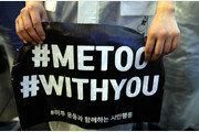 '미투' 열풍에…'암수율' 높은 성희롱·데이트폭력 검거 늘어