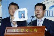 김영환, 검찰에 이재명·은수미 재정신청서 제출