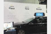 택시 표시등에 광고… 저렴한 옥외광고 제공