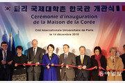 파리 국제대학촌, 한국 유학생 위한 기숙공관 '한국관' 개관식