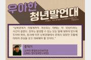 [우아한 청년 발언대]남북경협 실패 역사 반복되지 않으려면