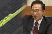 이명박 전 대통령, MBC 사장과 '스트레이트' 출연진 고소