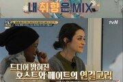 """'서울메이트2' 홍수현 """"소주+맥주 섞어먹는 것 좋아해"""""""