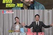 """'동상이몽2' 인교진 """"소이현과 공유 안되는 것? 게임"""""""