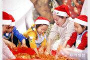 산타 모자 쓰고 김장 담그기 체험