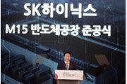 용인 '반도체 클러스터' 구상…SK하이닉스 새 공장 추진
