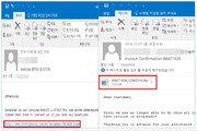 '송장확인' 위장한 메일 조심…악성코드 감염 '위험'