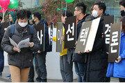 네이버 노조, 첫 공식 단체 행동…'교섭 결렬 사측 책임' 피켓 시위