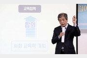 """대통령직속 국가교육회의 2기 출범…""""현장·다양·전문성 강화"""""""