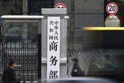 """中상무부 """"미중 차관급, 전화로 무역·경제 관심사 논의해"""""""