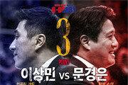 '왕년의 오빠' 문경은-이상민, 성탄절 3점슛 맞대결