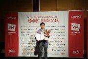 고려사이버대, '웹어워드 코리아' 교육 부문 대상 수상