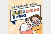 [카드뉴스]얼어붙은 마음을 사르르…한국인을 움직이는 '밥심(心)'