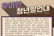 [우아한 청년 발언대] 북한 비핵화를 이끌어내야 할 민주주의 국가의 자세