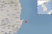 """경북 포항 인근 해역서 규모 2.0 지진…""""피해 없을 것"""""""