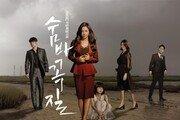 남탕으로 들어간 여자, MBC TV '숨박꼭질' 법정제재