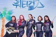 최여진→다영, 최초 물질 예능 '워터걸스' 출연… 26일 첫방