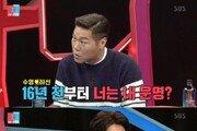 """'동상이몽2' 류수영 """"박하선, 16년 전 첫만남…중학생이었다"""""""
