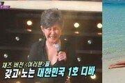 '46년생' 믿기지 않는…윤복희, 동안+몸매 화제