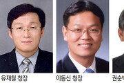 중부국세청장 유재철, 대전청장 이동신, 대구청장 권순박