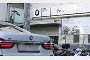 안전 점검 마친 BMW 5GT 차량…주행 중 연기 치솟아