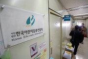 """어린이집총연합회 간부 19명 무더기 입건…""""조직적 로비 가담"""""""