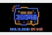 D-1 '가요대축제' 큐시트 유출…BTS에 관심 집중된 이유는?