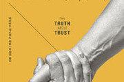 """[책의 향기]""""많이 가질수록 신뢰는 약해진다"""""""