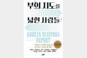 """[책의 향기]""""도전은 나의 힘""""… 12명의 한국인이 쏘아올린 해외 성공신화"""