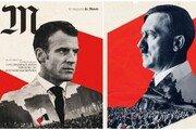 마크롱은 '히틀러'?…佛 르몽드 표지 논란