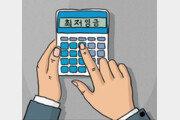 '주휴수당' 담긴 내 월급은 얼마?…Q&A로 풀어본 최저임금 논란
