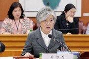 """강경화 """"北김정은 '핵무기 만들지 않겠다' 발언 특이해"""""""