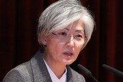 """강경화 """"비핵화 진전 이뤄지면 종전선언도 이뤄지지 않을까"""""""