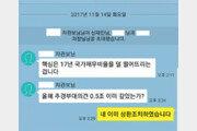 """""""기재부 차관보가 '핵심은 국가채무비율 덜 떨어뜨리는 것' 지시"""""""