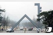 서울대 정시 경쟁률 3.58대 1…불수능 탓 14년만에 최저