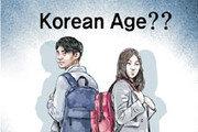 [횡설수설/이진구]한국식 나이