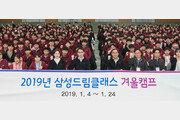 삼성드림클래스 겨울캠프, 전국 중학생 1495명 참가