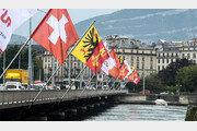 [글로벌 이슈/이유종]스위스엔 왜 슈퍼리치들이 몰릴까?