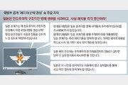 """국제여론전 번지는 '레이더 동영상'… 軍 """"7개 외국어 번역-배포"""""""