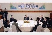文의장-5당 대표, 새해 첫 초월회…자문위 선거제도 권고안 두고 '신경전'