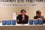 """4선 국회의원서 소설가로 변신 신기남…""""최후의 직업 선택"""""""