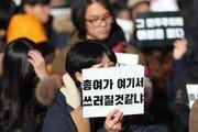 '연세대 총여학생회' 폐지 확정…서울권 '총여' 전멸