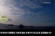 """스가 """"日초계기와 韓구축함간 전파 기록, 증거로 제시 검토"""""""