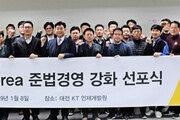 알보젠코리아, 준법경영 강화 선포식 개최