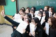"""졸업식 계절… """"우리의 우정 기억하자"""" 찰칵"""