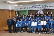 WKBL-경기도교육청, 학교스포츠클럽 활성화 위해 손 맞잡았다