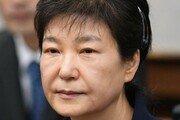 '사법농단 피의자' 박근혜, 검찰 방문조사 또 거부